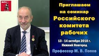 Приглашаем на семинар Российского комитета рабочих 13-14 октября 2018 г. Профессор М.В.Попов.