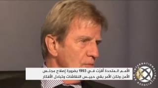 إصلاح نظام العضوية بمجلس الأمن الدولي
