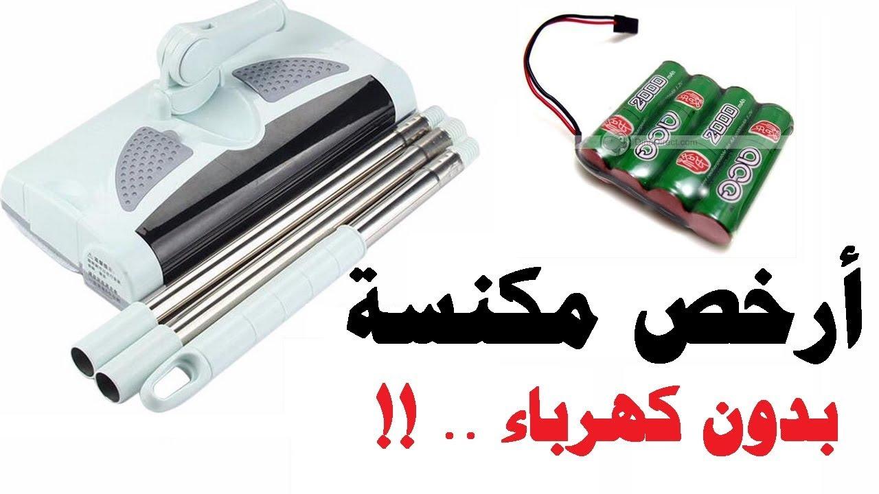 a110ca002 أرخص مكنسة ببطارية Battery Sweeper من موقع Banggood #بيتك_مع_رنا ...