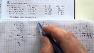 Задача №69. Математика 6 класс Виленкин.