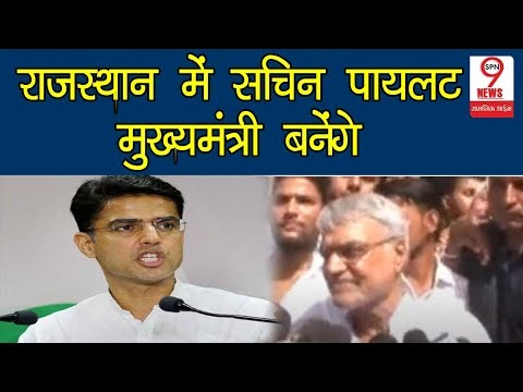 Rajasthan Election: Sachin Pilot के CM पद को लेकर Congress हुई दो फाड़ | Rajasthan Assembly Election
