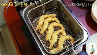 델키301(DK-301) 튀김기로 새우튀김 만들기