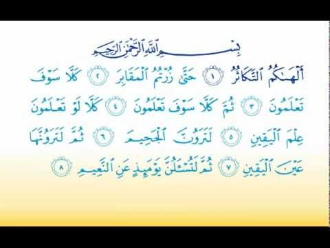 surat-at-takathur-102-سورة-التكاثر---children-memorise---kids-learning-quran