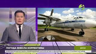 Из Тюмени не может вылететь вторые сутки самолёт в Тарко-Сале