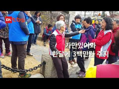 '데모꾼' 밀양 할매 '박근혜년'이...