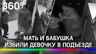 Издевались на холоде: девочку избили родные мать и бабушка в Домодедове