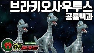 공룡메카드 공룡백과 #03 가장 무거운 공룡 중 하나 브라키오사우루스!!