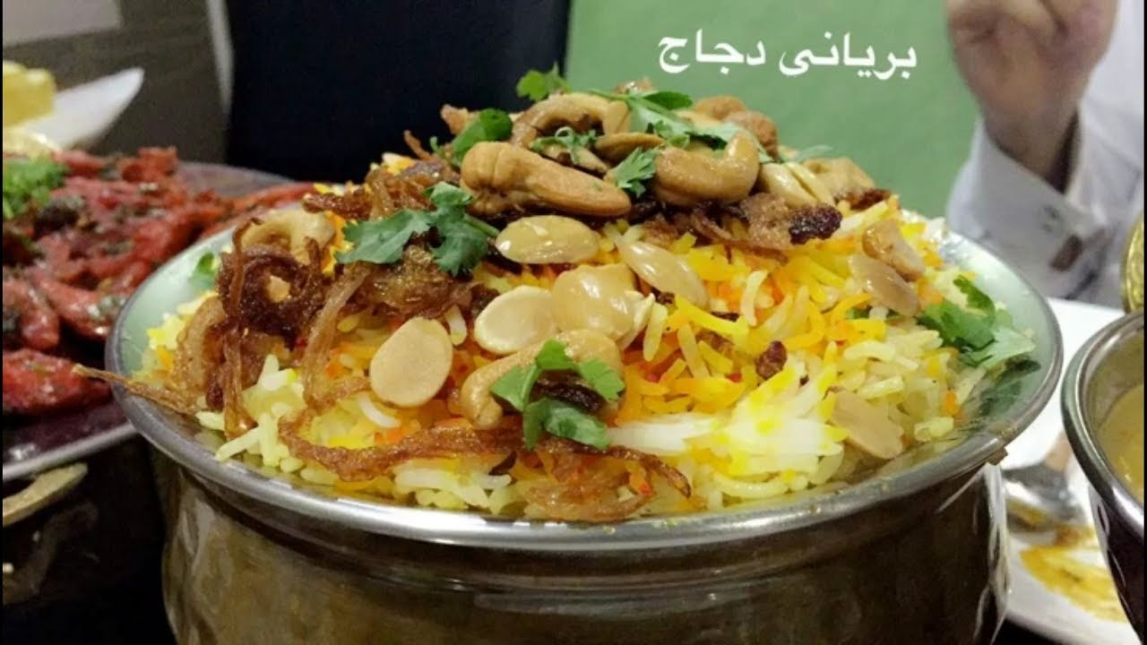 في مكة مطعم دامدار المذاق الهندي Dumdar Indian Cuisine Resturant Youtube