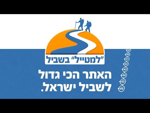 למטייל בשביל - כל מקטעי שביל ישראל במקום