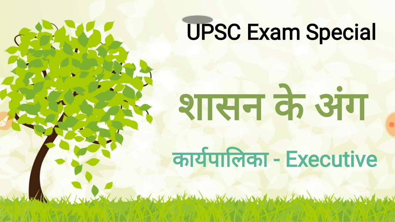 UPSC EXAM | Organs of Government | सरकार के अंग | Executive | PCS EXAM | CDS EXAM | EXAM MANTRA