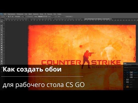 Как создать обои для рабочего стола CS GO