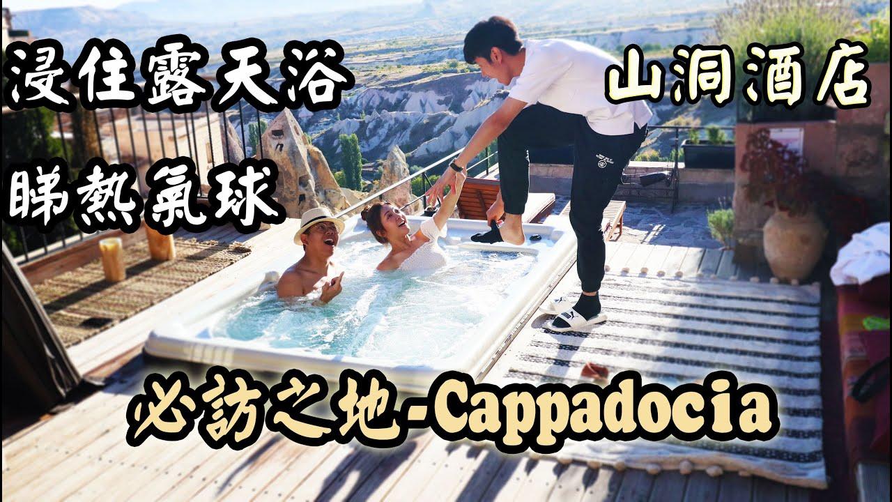 Day4-5 到訪Cappadocia 體驗最大溫差。