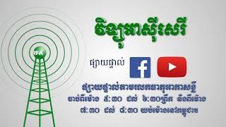 RFA Khmer ការផ្សាយផ្ទាល់កម្មវិធីអាស៊ីសេរី សម្រាប់ព្រឹកថ្ងៃសៅរ៍ ទី២៥ ខែមេសា ឆ្នាំ ២០២០