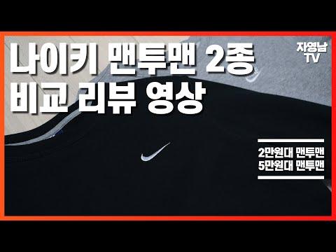 가성비? 나이키 NIKE 맨투맨 2종 비교 리뷰! 2만원대 맨투맨 5만원대 맨투맨