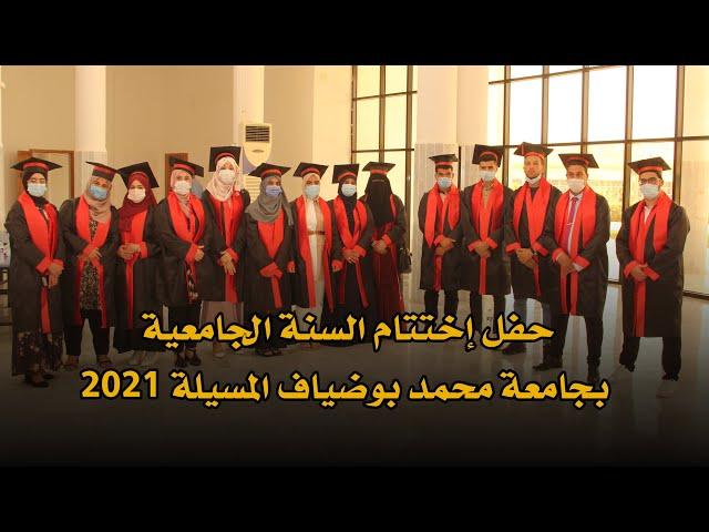 حفل اختتام السنة الجامعية بجامعة محمد بوضياف بالمسيلة2021