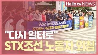 '무급 휴직 연장' STX조선해양 노조 반발