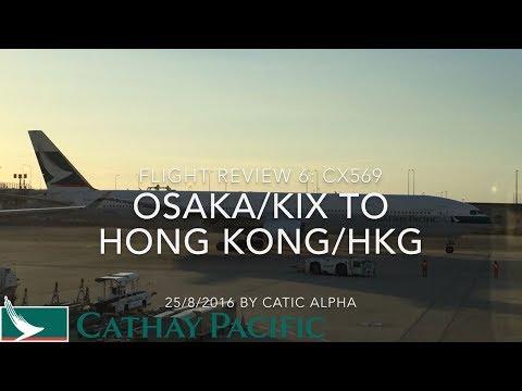 Cathay Pacific CX569 Osaka/KIX ✈️ Hong Kong/HKG            關西國際機場至香港國際機場