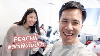 ส่องที่ทำงานของ-peachii-แล้วก็ไปเรียนภาษาเป็นเพื่อนนาง-london-ep-2