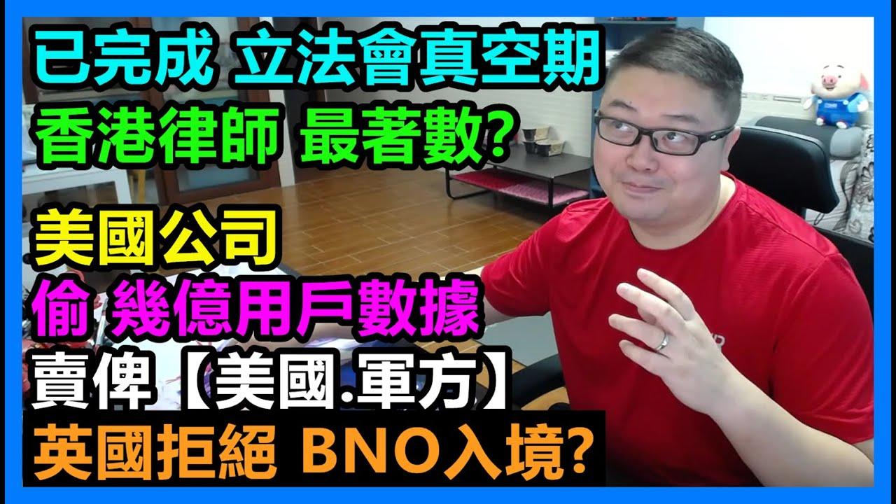 已完成 立法會真空期!香港律師 最著數?英國拒絕 BNO入境?美國公司【偷】幾億用戶數據賣俾【美國.軍方】!