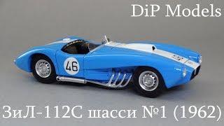 Зил-112с Советский Спортивный Автомобиль | Dip Models 1:43 | Обзор Масштабной Модели