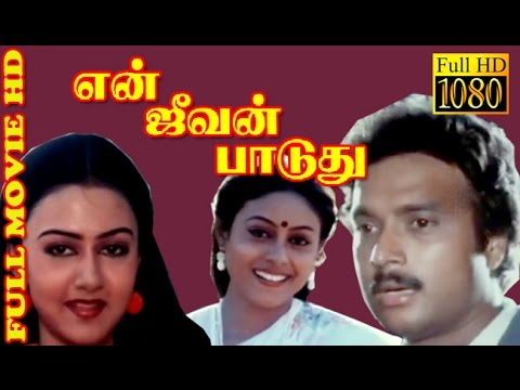 Tamil Full Movie HD | En Jeevan Paaduthu | Karthik,Saranya | Musical Hit Movie