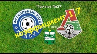 Оренбург Локомотив матч РФПЛ 2018 3 тур прогноз 37. Iron Forecast.