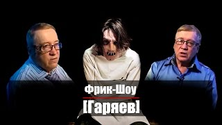 Фрик-Шоу [Гаряев]