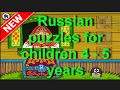 Russian puzzles for children 4 - 5 years Cartoon game a new episode 2017