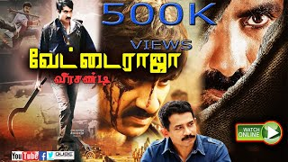 வீராசக்தி (2020) Ravi Teja New Action Movies | Tamil Dubbed Movie | South Movies | New Tamil Movies