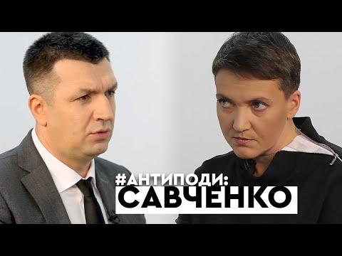 Надія Савченко: Порошенко,