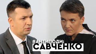 Надія Савченко: Порошенко, Медведчук, СБУ та окупований Донбас | АНТИПОДИ