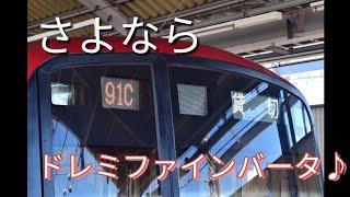京急新1000形1033編成「ありがとうドレミファインバータ♪」貸切列車運転
