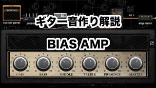 ギター音作り解説(BIAS AMP/BIAS FX) How to make a Guitar tone