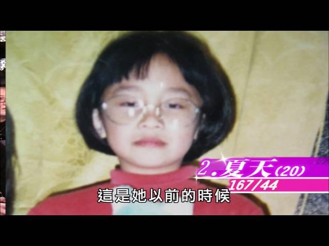 【超級綜藝SHOW】(醜小鴨美女~殷琦 劉子千 張勛傑/正妹實驗室~女生長髮一定比較美?!)第150集