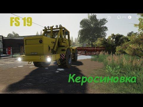 """FS 19 - карта """"Керосиновка"""" - с обновой нас)"""