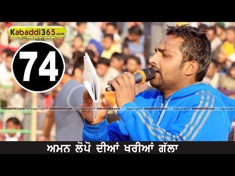 Aman lopo (ਅਮਨ ਲੋਪੋ ਦੇਖੋ ਬੋਲਦਾ) Speech at Raunta (Moga) Kabaddi Tournament 2014