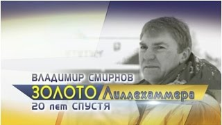 Gambar cover Владимир Смирнов. Золото Лиллехаммера. 20 лет спустя.