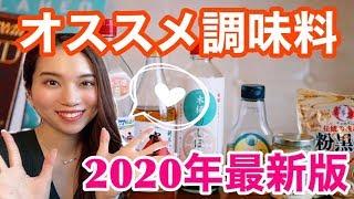 【2020年最新版】我が家のオススメ調味料【安心・安全・美味しい!】