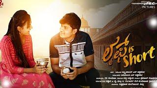 Life Is Short | Kannada Short Film | Vishwaprakash Malagond | Laxmikanth S Vishwakarma |Smart Movies