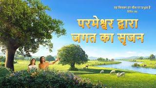 """Hindi Christian Documentary """"वह जिसका हर चीज़ पर प्रभुत्व है"""" क्लिप - परमेश्वर द्वारा जगत का सृजन"""
