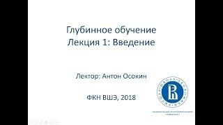 Глубинное обучение, 2018. ФКН ВШЭ. Лекция 1: Введение