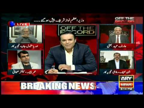 Off The Record -PANAMA LEAKS: Umer Cheema says SC will give verdict in the light of JIT report