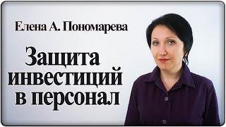 Как защитить инвестиции в персонал - Елена А. Пономарева