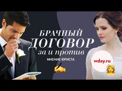 Зачем заключать брачный договор? | Мнение адвоката