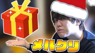 クリスマスプレゼント(俺が太った方法)