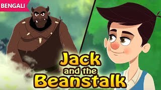 Jack and the Beanstalk | Stories For Kids | Bengali Story | Fairy Tales in Bangla