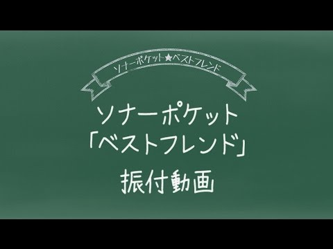 ソナーポケット「ベストフレンド」の振り付け動画!
