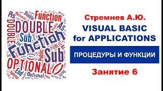 видео VBA Excel. Модуль, процедура, форма