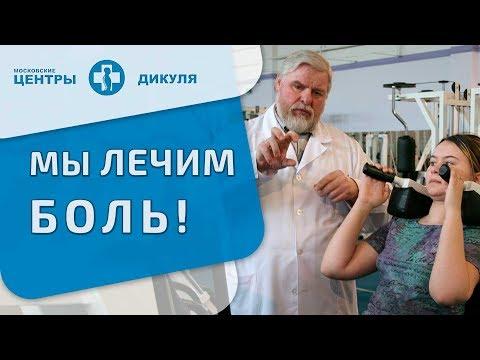 Центры Дикуля. Залы лечебной физкультуры, ЛФК в Беляево и Лосином острове.