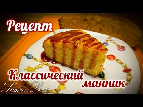 Манник Ну очень вкусный - кулинарный рецепт